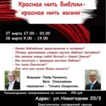 Rev. Nummela and Rev. Ollilainen to Teach The Red Thread of the Bible Seminar in Novosibirsk