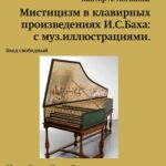 Lecture Recital on J. S. Bach Clavier Works