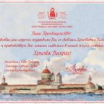 Easter greetings of Father Superior Nazarius of Alexander Nevsky Lavra, St. Petersburg