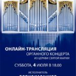 Organ Recital to be Live-Streamed from St. Mary's Cathedral in St. Petersburg